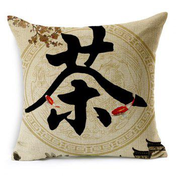 New Chinese Character Pattern Cotton and Linen Pillow Case (Without Pillow Inner)