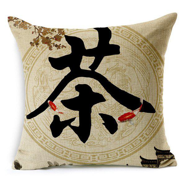 New Chinese Character Pattern Cotton and Linen Pillow Case (Without Pillow Inner) - COLORMIX