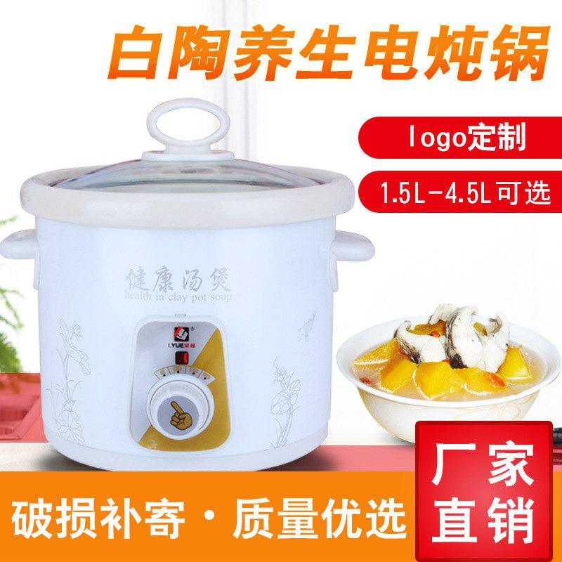 Slow Fire Electric Cooker Ceramic Electric Cooker Home Automatic White Porcelain Electric Cooker Electric Cooker Soup Pot - WHITE 4.5L