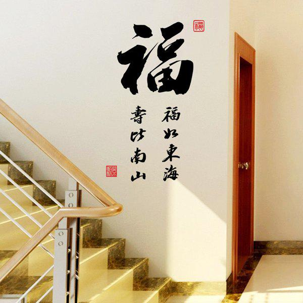 High Quality Chinese Style Calligraphy Fook Pattern Removeable Wall Stickers - BLACK