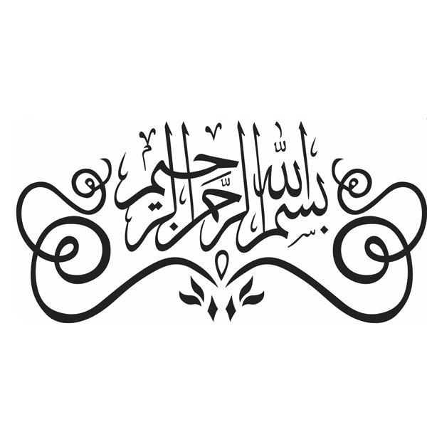 High Quality Muslim Symbol Pattern Removeable Wall Stickers - BLACK