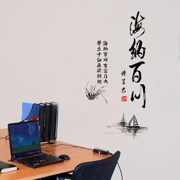 High Quality Ink Chinese Style Calligraphy Removeable Wall Stickers - BLACK