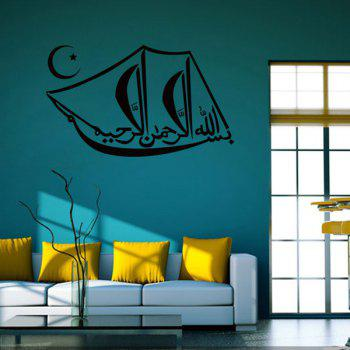 High Quality Solid Color Muslim Culture Pattern Removeable Wall Sticker - BLACK