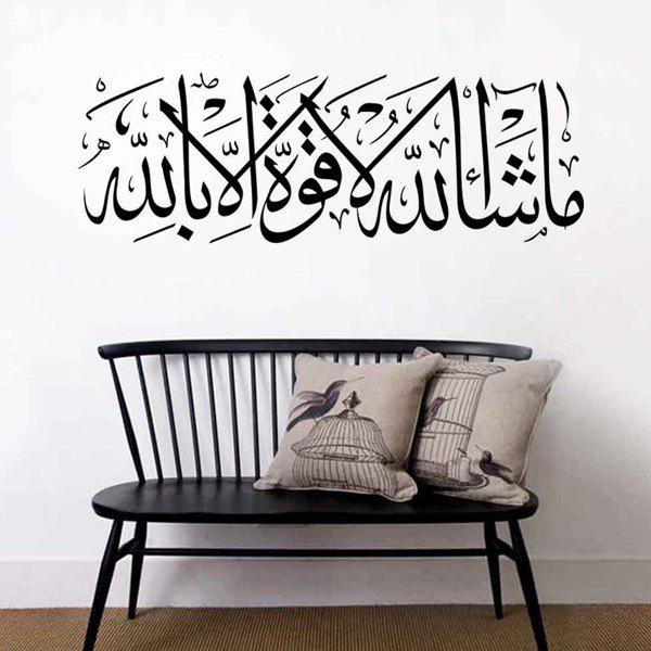 Simple Removable Black Muslim Words Wall Art Sticker - BLACK