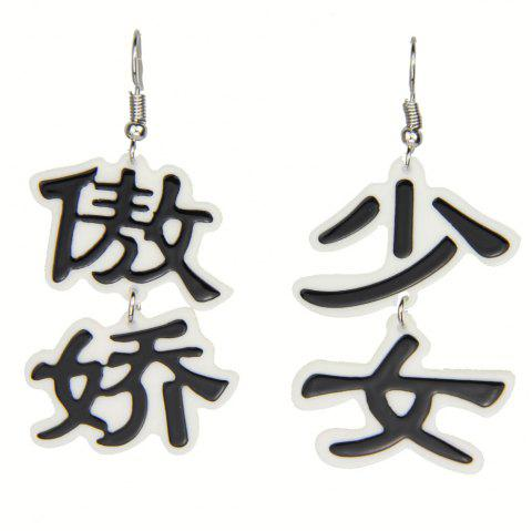 Four Chinese Characters Proud Maiden Earrings - BLACK